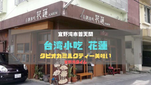 台湾小吃 花蓮アイキャッチ