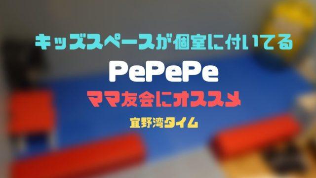 PePePeアイキャッチ