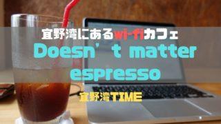 Doesn't matter espressoアイキャッチ