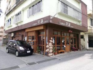 普天間にある台湾料理花蓮の外観