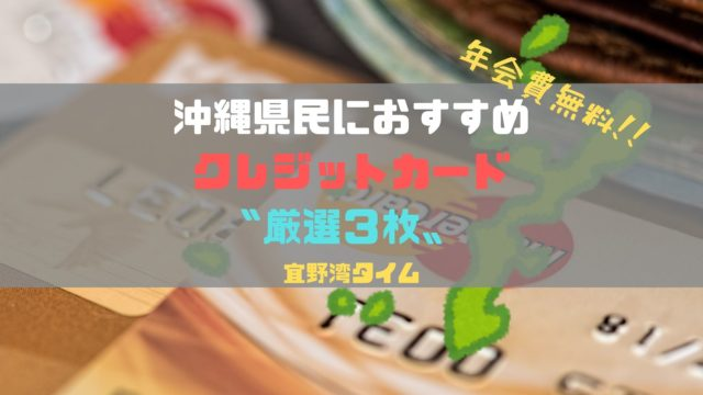 沖縄県民におすすめのクレジットカード3選