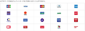 沖縄電力 クレジットカード使える種類