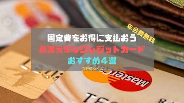 高還元率なクレジットカード