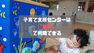 子育て支援センター 無料