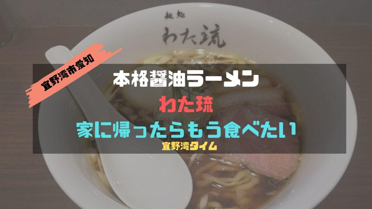 本格醤油ラーメン わた琉