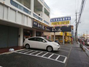 わた琉 駐車場