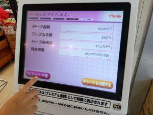 ユニカード10000円チャージ