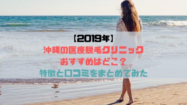 沖縄医療脱毛
