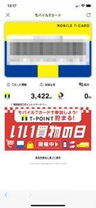 PayPay Tカード