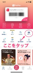 PayPya Tカード