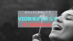 VIOはメリットしかない 沖縄