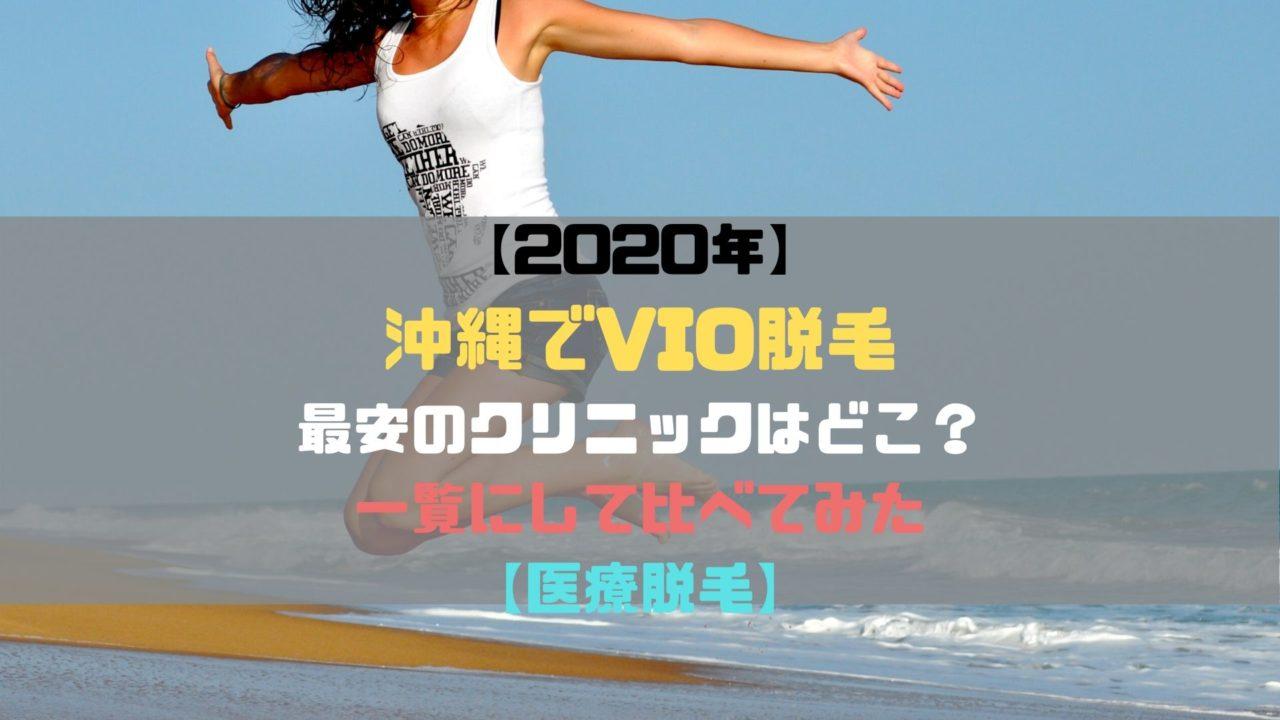 沖縄でVIO脱毛最安はどこ?【医療脱毛】