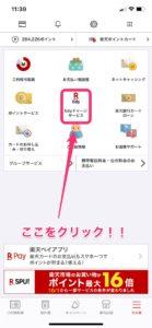 楽天カードアプリ Edy
