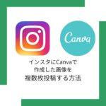 インスタにCanvaで作成した画像を複数枚投稿する方法