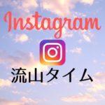 Instagram(インスタグラム)はじめました@流山タイム