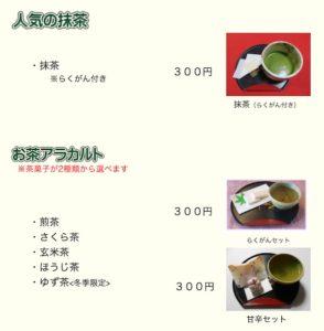 一茶庵で抹茶を飲める@一茶双樹記念館