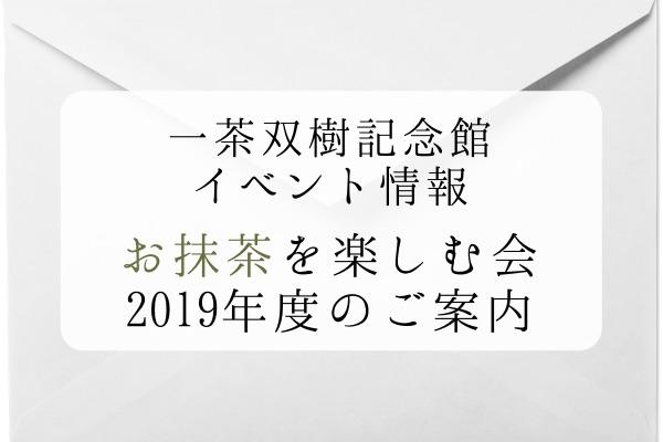 一茶双樹記念館|お抹茶を楽しむ会(2019年度)に行ってみよう