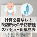 B型肝炎予防接種スケジュール早見表〜3回目の計算は必要なし!