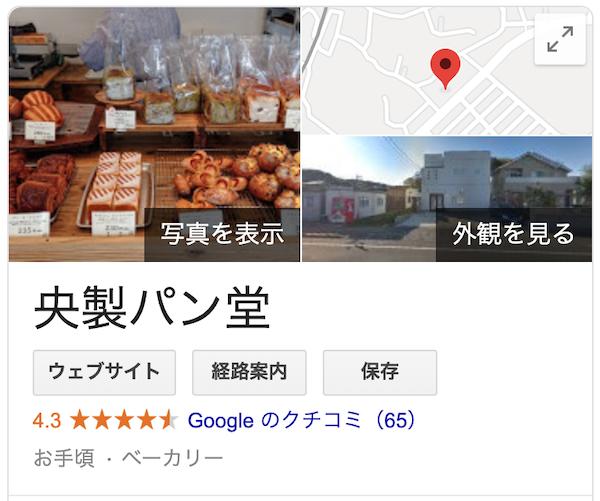 央製パン堂の口コミ(Google)