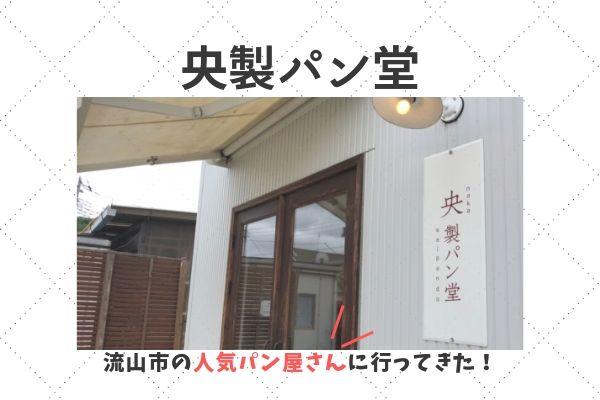 央製パン堂(なかせいぱんどう)|流山市の人気パン屋さん