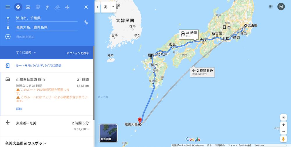 流山から奄美大島への行き方