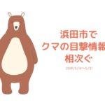 浜田市・熊