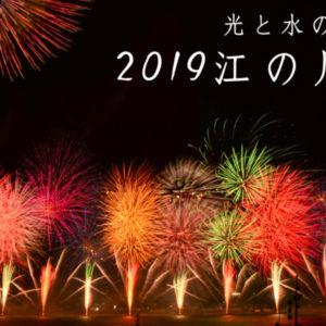 江の川祭り・花火大会