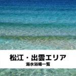 松江・出雲エリア海水浴場