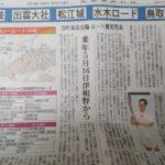 2020東京オリンピック・聖火リレー