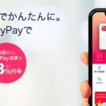 今井書店・PayPay(ペイペイ)