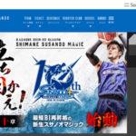 島根スポーツ・スサノオマジック