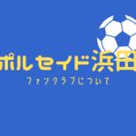 ポルセイド浜田・ファンクラブ