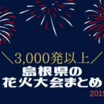 島根県の花火大会