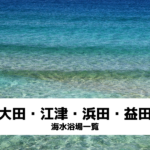大田、江津、浜田、益田の海水浴場