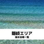 島根県隠岐群の海水浴場