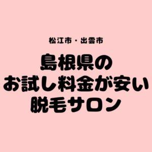 島根県の脱毛サロン