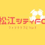 松江シティfcファンクラブ