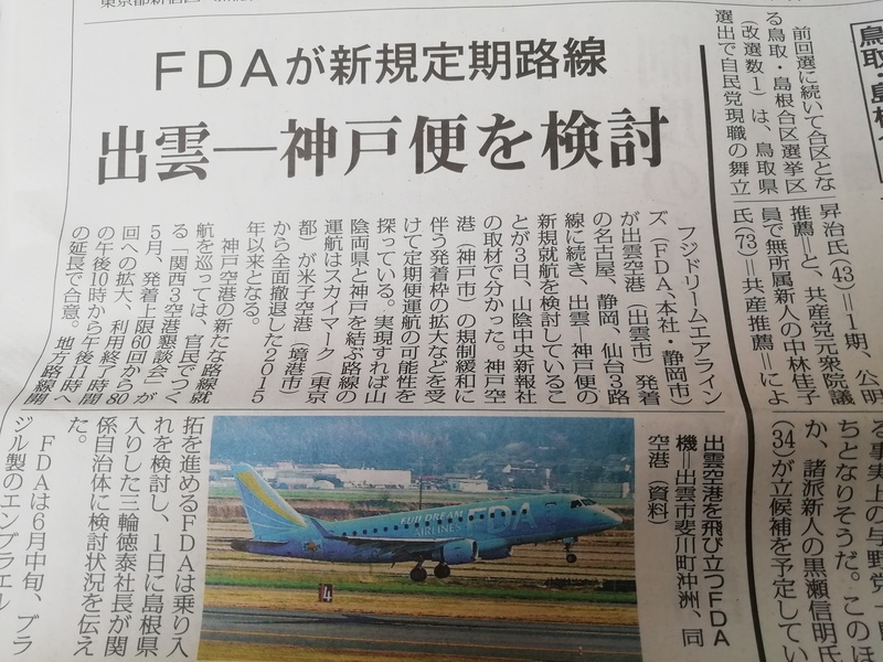 神戸 空港 発着 便