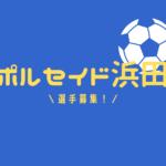 ポルセイド浜田・選手募集