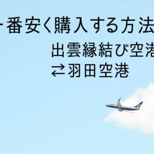出雲空港⇄羽田空港安く購入する方法
