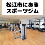 松江市のスポーツジム