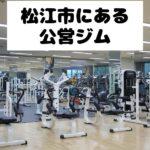 松江市公営ジム