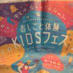 松江おしごと体験キッズフェス