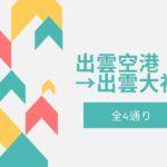 出雲空港→出雲大社の行き方・アクセス