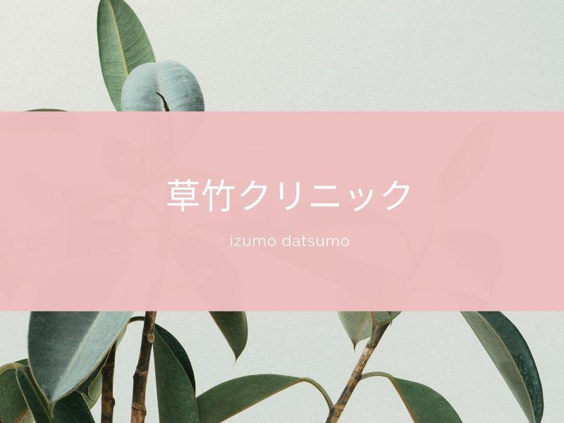 出雲・草竹クリニック
