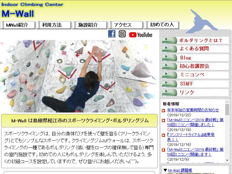 松江市 ボルダリング クライミングジム