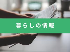 島根県・暮らしの情報