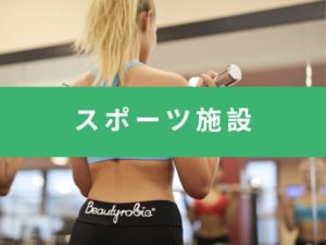 島根県・スポーツ施設
