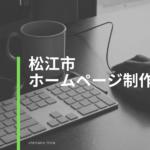 松江市ホームページ制作
