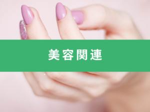 島根県・美容関連